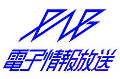 ERB 電子情報放送 : 放送センター